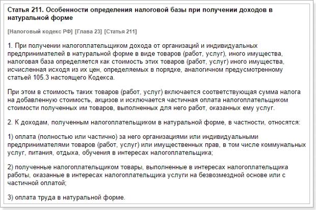 Статья 211 НК РФ