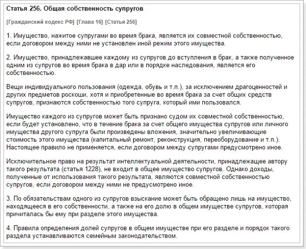 Статья 256 Гражданского Кодекса РФ.