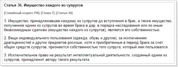 Статья 36 Семейного кодекса РФ.