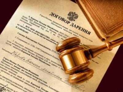 Как оспорить в суде договор дарения дома