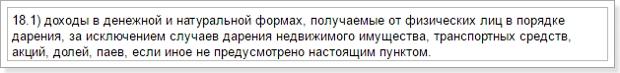 Статья 217 НК РФ пункт 18.1