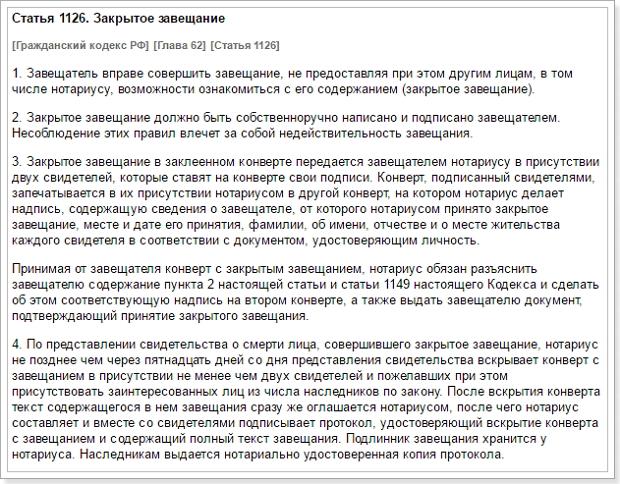 Статья 1126 ГК РФ