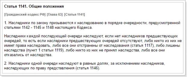 Статья 1141 ГК РФ