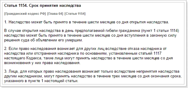 Статья 1154 ГК РФ