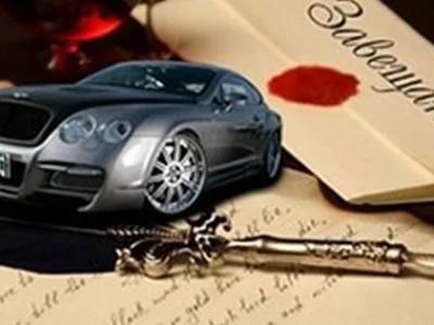 Как определить стоимость автомобиля для наследства